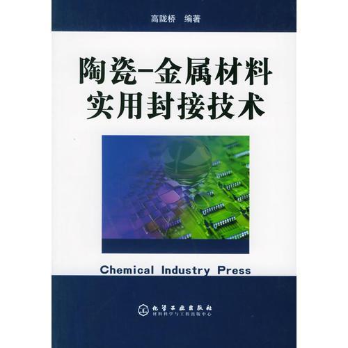 陶瓷——金属材料实用封接技术