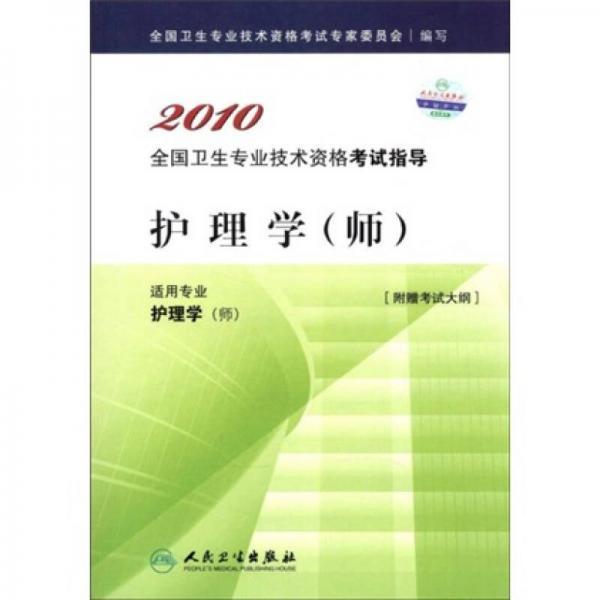 2010全国卫生专业技术资格考试指导:护理学(师)