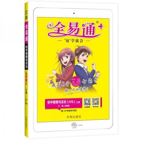 初中全易通-道德与法治九年级上(人教版)2019