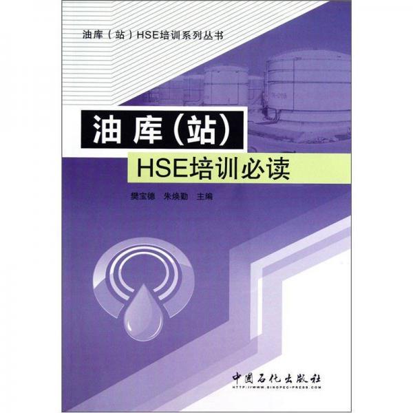 油库站HSE培训系列丛书:油库(站)HSE培训必读
