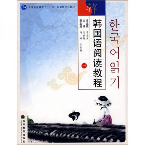 韩国语阅读教程.一