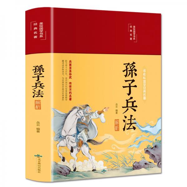 孙子兵法解析(布面精装彩图珍藏版美绘国学系列)