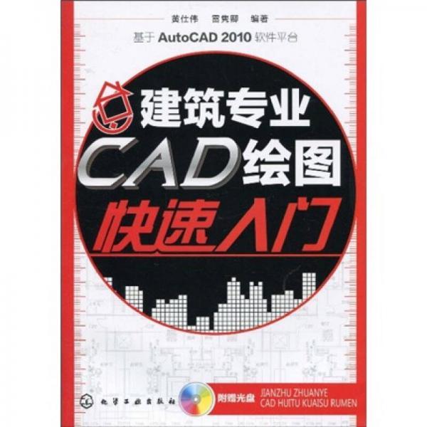 建筑专业CAD绘图快速入门