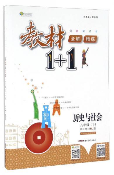 教材1+1全解精练:历史与社会(八年级下 RJ版 创新彩绘本)