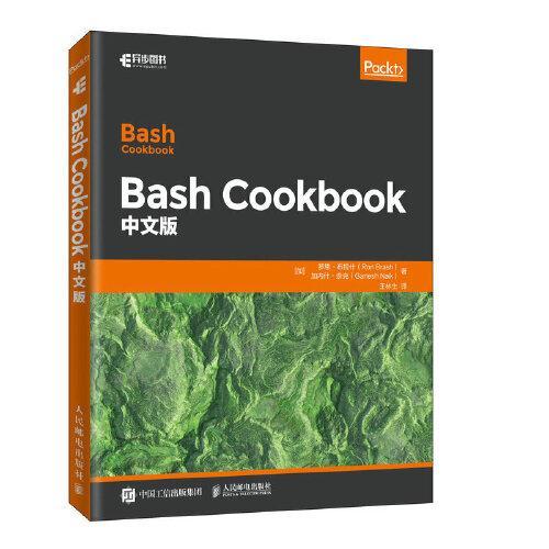 Bash Cookbook 中文版