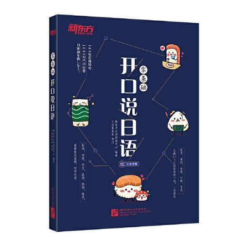 新东方 零基础开口说日语
