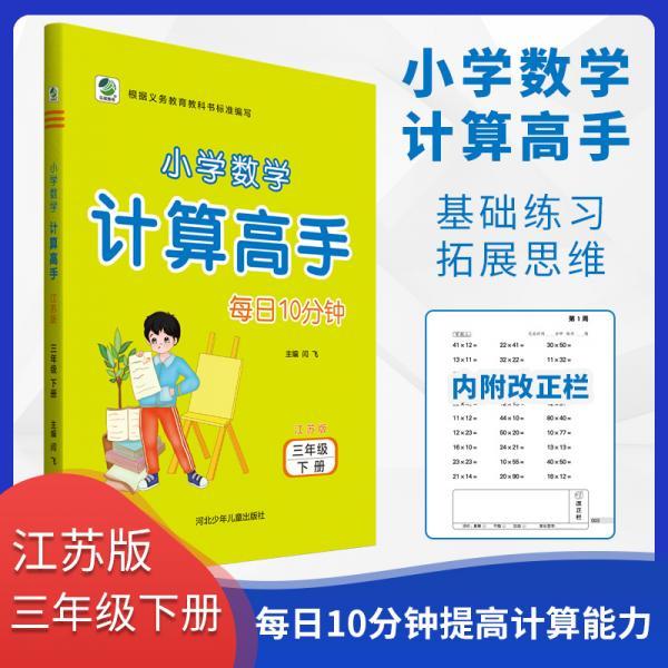 计算高手三年级下册江苏版小学数学口算题卡口算心算速算天天同步练习
