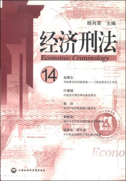 经济刑法(第十四辑)