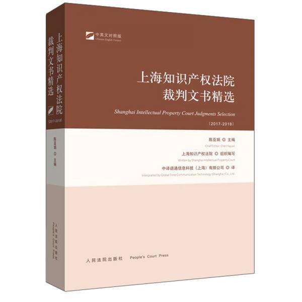 (2017-2018)上海知识产权法院裁判文书精选