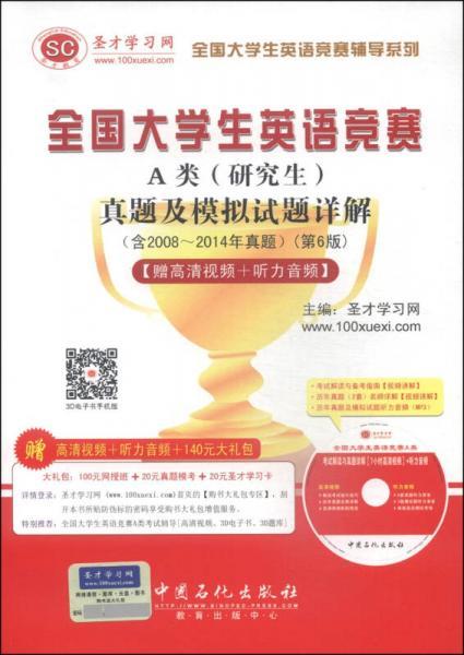 圣才教育:全国大学生英语竞赛A类(研究生)真题及模拟试题详解(第6版)