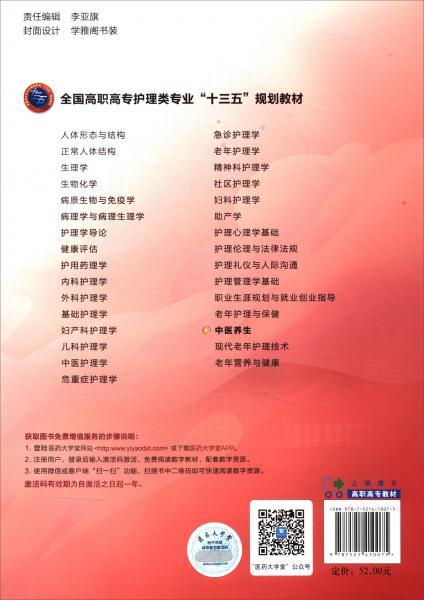 """中医养生/全国高职高专护理类专业""""十三五""""规划教材"""