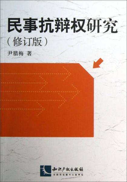 民事抗辩权研究(修订版)