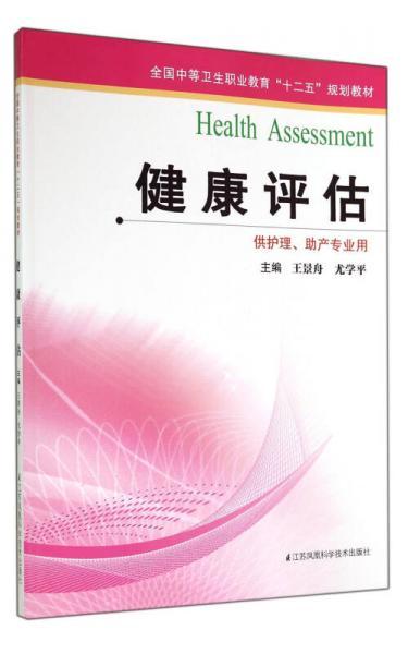 健康评估(供护理助产专业用全国中等卫生职业教育十二五规划教材)