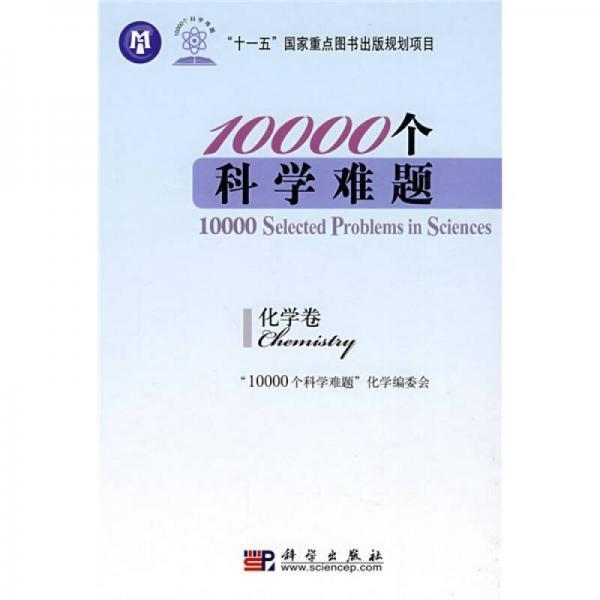 10000个科学难题:化学卷