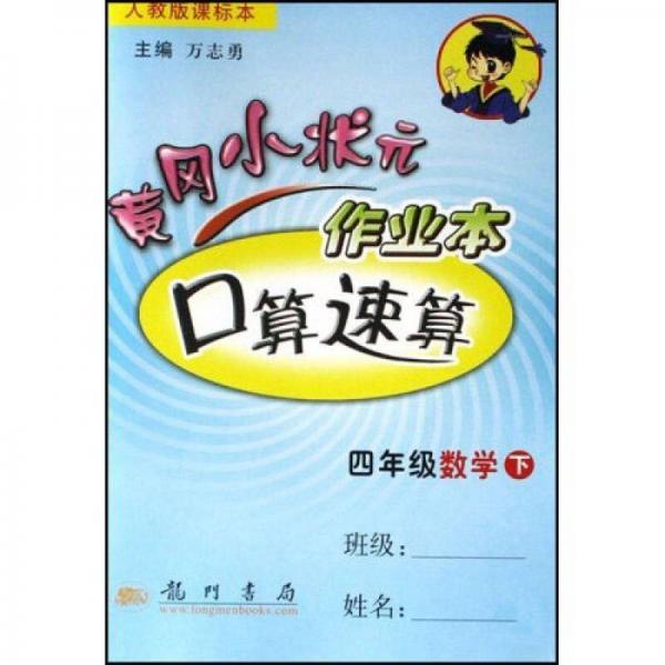 黄冈小状元作业本口算速算:4年级数学(下)(人教版课标本)