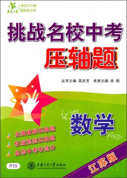 交大之星·挑战名校中考压轴题:数学(江苏版)