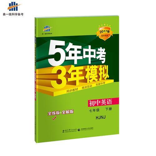 初中英语 七年级下册 HJNJ(沪教牛津版)2017版初中同步课堂必备 5年中考3年模拟
