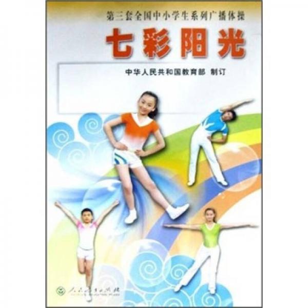 第三套全国中小学生系列广播体操:七彩阳光