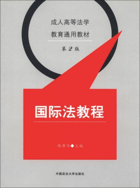 国际法教程