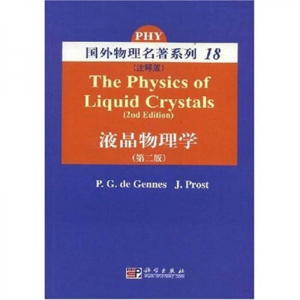 国外物理名著系列18(注释版):液晶物理学(第2版)(影印)
