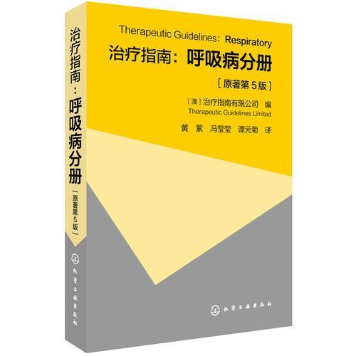 治疗指南:呼吸病分册(原著第5版)
