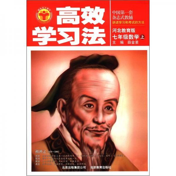 清华北大学子·高效学习法:7年级数学(上)(河北教育版)