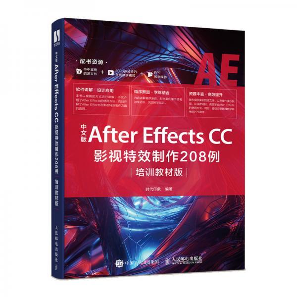 中文版AfterEffectsCC影视特效制作208例(培训教材版)