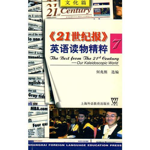 《21世纪报》英语读物精粹(7)文化篇