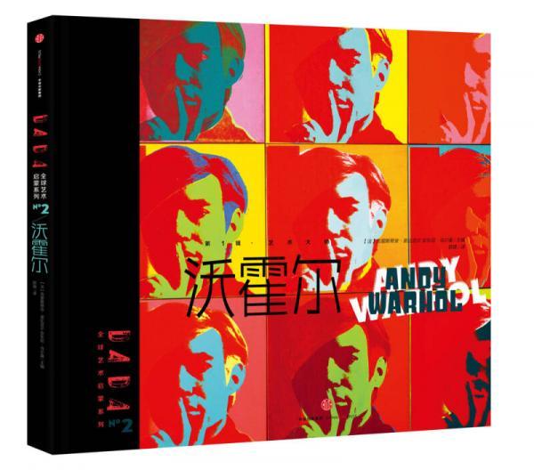 DADA全球艺术启蒙系列 第一辑·艺术大师 沃霍尔