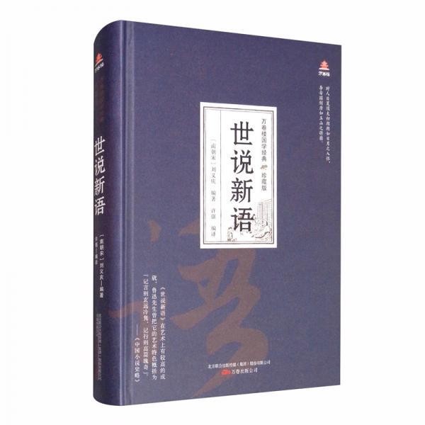 万卷楼国学经典(珍藏版):世说新语