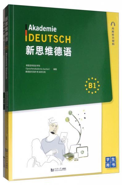 新思维德语B1+练习册(套装全两册)