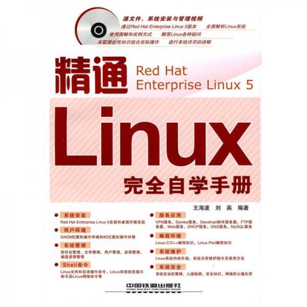 精通Linux完全自学手册