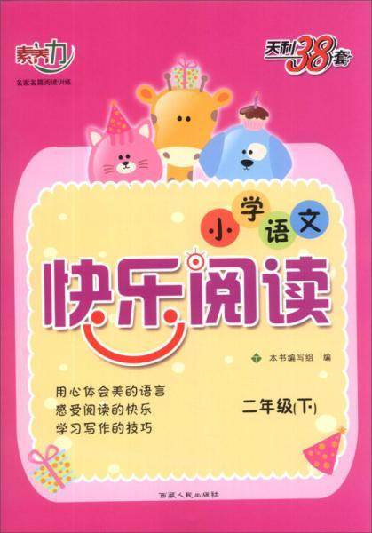天利38套·名家名篇阅读训练:2014小学语文快乐阅读(2年级下)