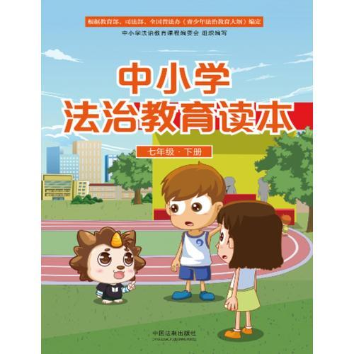 中小学法治教育读本(七年级·下册)