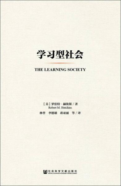 学习型社会