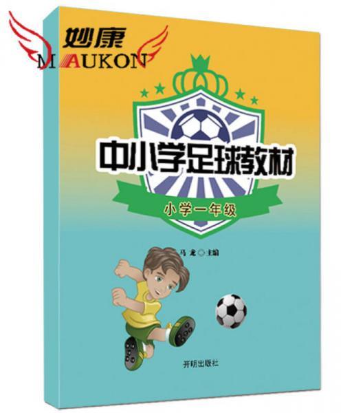 中小学足球教材 小学一年级