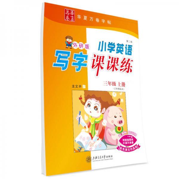 华夏万卷字帖 小学英语写字课课练:三年级上册(外研版 三年级起点)