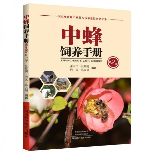 中蜂饲养手册(第2版)