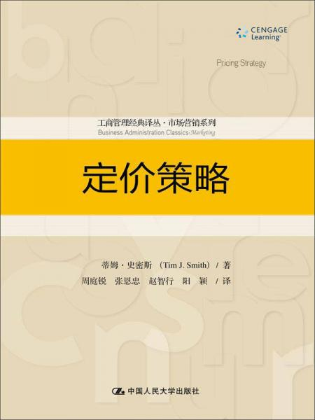 定价策略/工商管理经典译丛·市场营销系列
