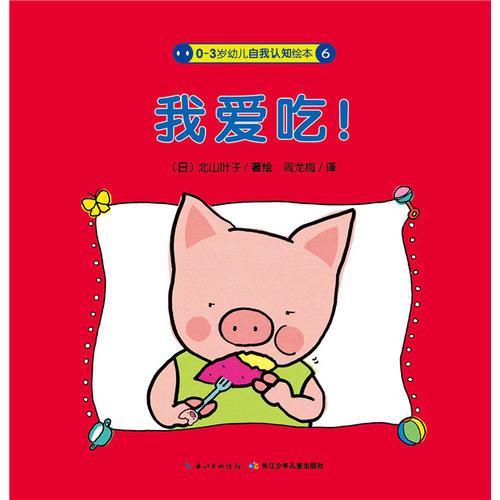 0-3岁幼儿自我认知绘本:我爱吃!