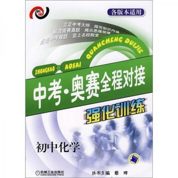中考·奥赛全程对接:强化训练(初中化学)