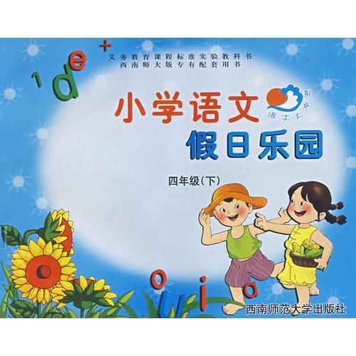 小学语文假日乐园:四年级(下)