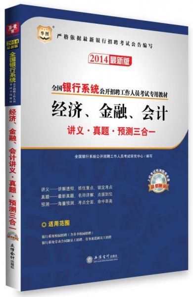 华图·2014全国银行系统公开招聘工作人员考试专用教材:经济、金融、会计讲义·真题·预测三合一(新版)