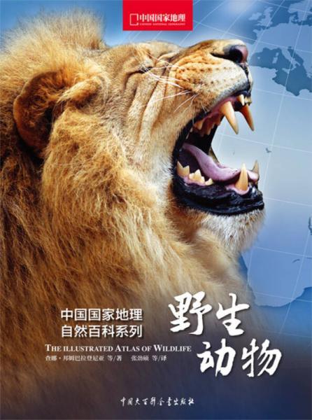 中国国家地理自然百科系列:野生动物