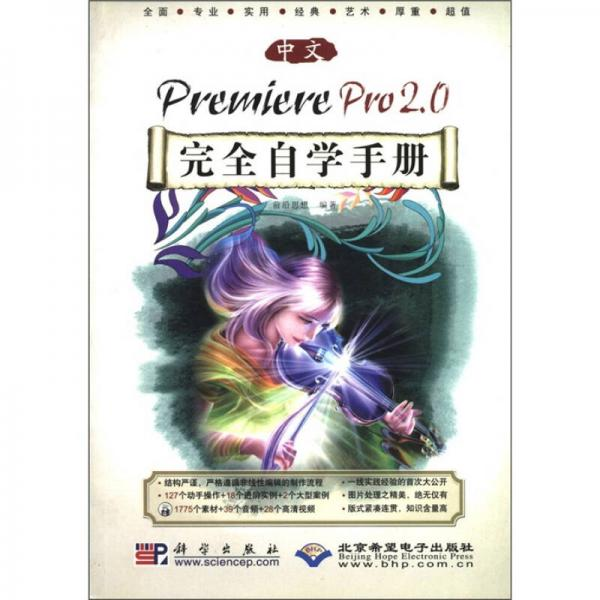中文Premiere Pro2.0完全自学手册