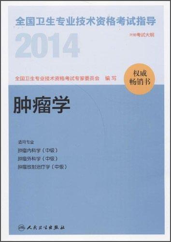 2014全国卫生专业技术资格考试指导. 肿瘤学