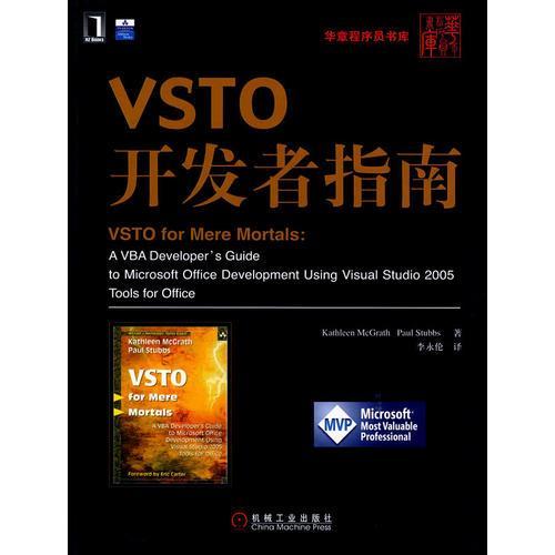 VSTO开发者指南