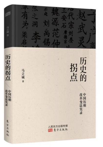 历史的拐点:中国历朝改革变法实录