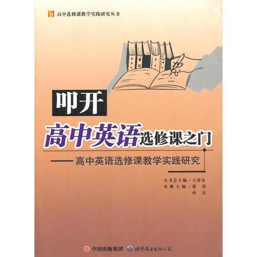 叩开高中英语选修课之门--高中英语选修课教学实践研究/高中选修课教学实践研究丛书