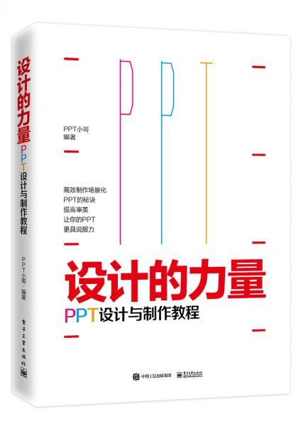 设计的力量:PPT设计与制作教程(全彩)